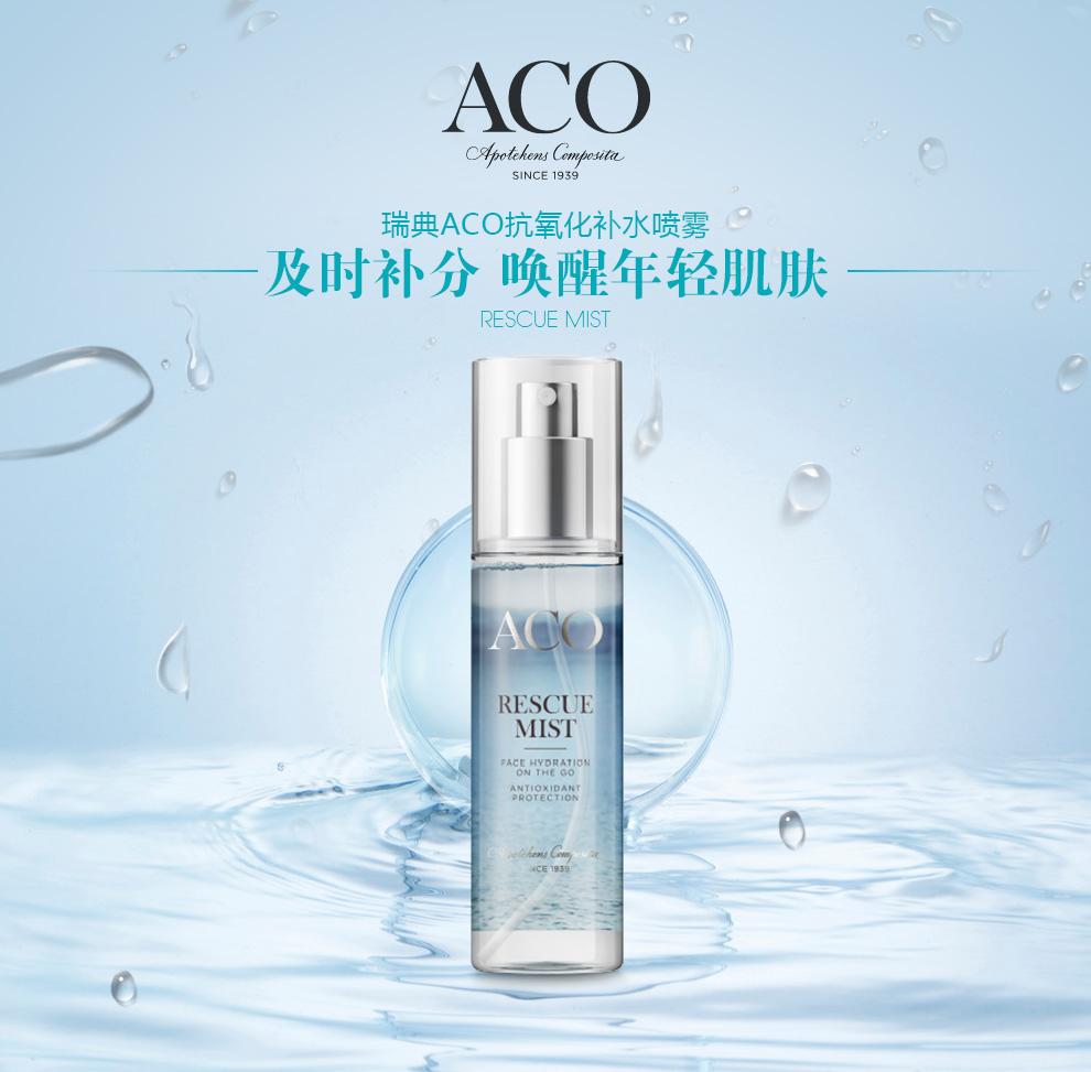 aco rescue mist 75 ml